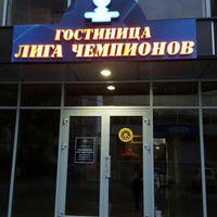 """Гостиница """"Лига чемпионов"""", Пятигорск"""