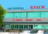 Гостиница «Крым», Кисловодск