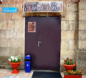 Мини-гостиница «Старый город», Кисловодск