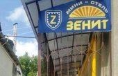 Мини-отель «Зенит», Кисловодск