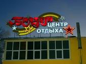 Гостиница «Баязет», Кисловодск
