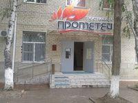 Гостиница «Прометей», Минеральные Воды